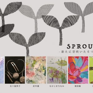 sprout ー新たに芽吹いた6つの息吹-