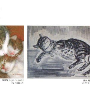 東急本店「猫の絵画展」