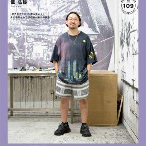 校友会会報誌「msb!magazine」デザイナー募集(第5回)のお知らせ