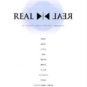 リアル -REAL- 展