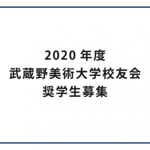 2020年度武蔵野美術大学校友会 奨学生募集