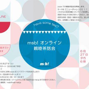 「msb!オンライン親睦茶話会」開催のご報告