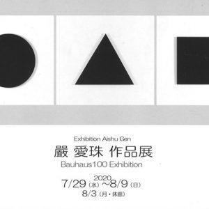 嚴 愛珠 作品展 Bauhaus 100 Exhibition