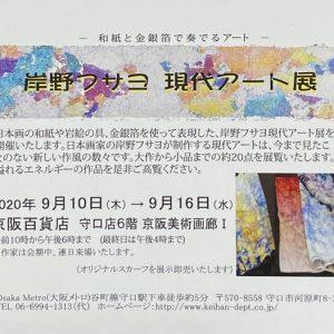 岸野フサヨ現代アート展 -和紙と金銀箔で奏でるアート-