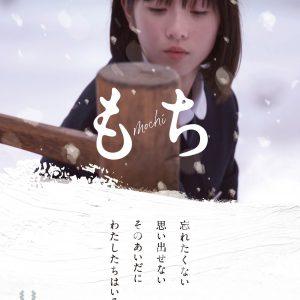 小松真弓さん 脚本・監督の映画「もち」公開中