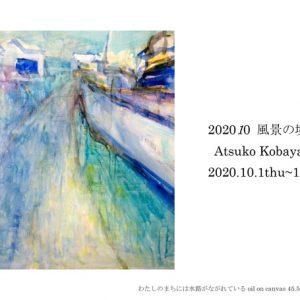 202010風景の境目 小林貴子 個展
