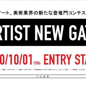 新人発掘コンテスト ARTIST NEW GATE