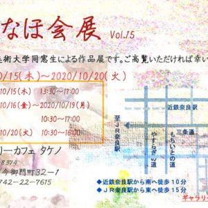 いなほ会展 vol.15