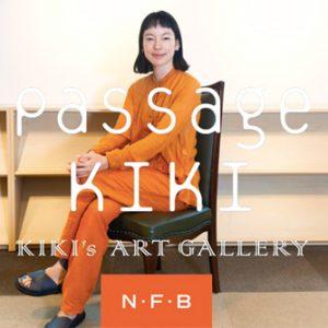 KIKIさんがアートギャラリーショップ「passage KIKI」をオープン