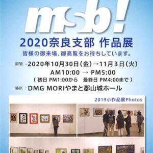 2020奈良支部 作品展