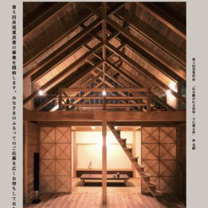 第5回「武蔵野美術大学建築学科 長尾重武賞」作品募集のお知らせ