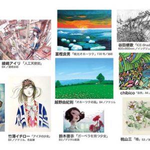 北海道の精鋭作家展