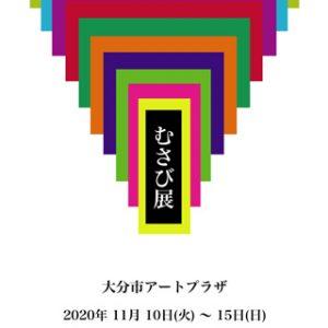 武蔵野美術大学校友会大分支部「第26回むさび展」