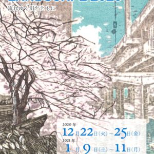 TOKYO×PRINT×LANDSCAPE 2020 流れゆく川とともに