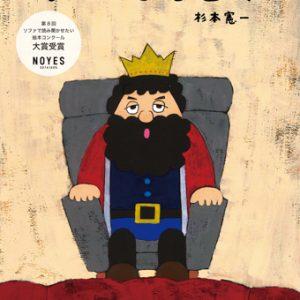 絵本『ソファおうこく』がUHB番組(北海道)「おはようのおはなし」で放送されます