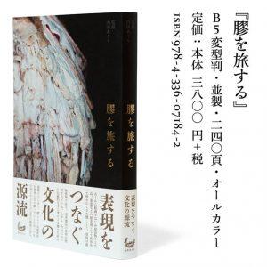 『膠を旅する』の書籍発売のお知らせ