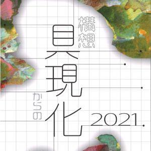 門馬英美さんが「構想からの具体化 2021」展に参加されます
