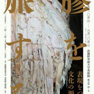 「膠を旅するー表現をつなぐ文化の源流」ニコニコ美術館にて生中継