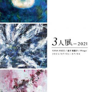 3人展―2021
