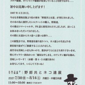久世アキ子 ミニ個展 『野郎共とネコ達展』