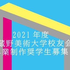 2021年度 卒業制作奨学生募集