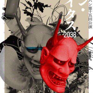カクシンハン公演「シン・タイタス ‐2038‐」/「ナツノヨノユメ ~AIの少女は夢を見るか?~」