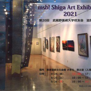 【中止】第20回 武蔵野美術大学校友会 滋賀支部展