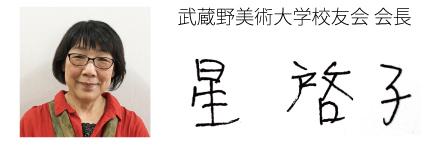 20210812_hoshi_sign