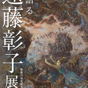 物語る 遠藤彰子展