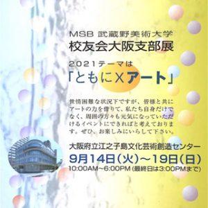 MSB武蔵野美術大学 校友会大阪支部展「ともにアート」