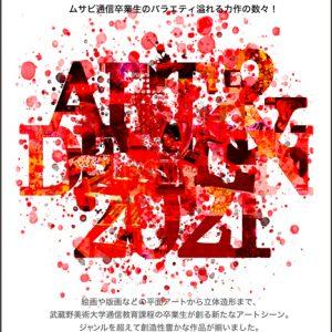 ムサ通の会 musa2アート&デザイン展2021