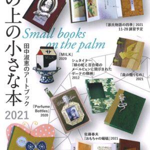 田中淑恵のアートブック 掌の上の小さな本ー2021