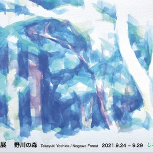 吉田孝之展 野川の森