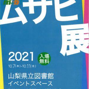 第9回山梨支部展 ムサビ展2021