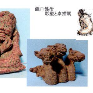 瀧口健治 彫塑と素描展