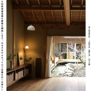 第6回「武蔵野美術大学建築学科 長尾重武賞」作品募集のお知らせ